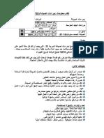 نظام معلومات اجراء الصيانة.pdf