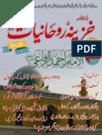 Khazina e Ruhaniyaat (Feb'17)