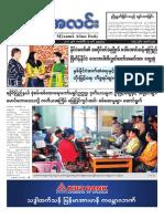 Myanma Alinn Daily_ 15 February  2017 Newpapers.pdf