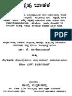 Nakshtra Jataka (Kannada)