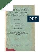 27-Veliki Rat Srbije Za Oslobođenje i Ujedinjenje SHS,1918 God.,Knjiga 27