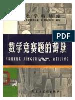 17756-数学竞赛题的背景[hejizhan.com].pdf