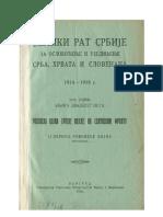 25-Veliki Rat Srbije Za Oslobođenje i Ujedinjenje SHS,1918 God.,Knjiga 25