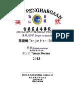 全级学术奖 - Print