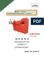 WG12D-4使用说明书(中英文)