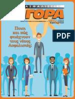 Περιοδικό Ασφαλιστική Αγορά, τεύχος Ιανουαρίου 2017