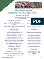 கந்தர்ஷஷ்டி கவசம் மூன்று- பழனி.pdf