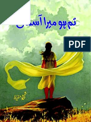 Tum Ho Mera Asman - Shama Hafeez - Kitab Ghar | Economy