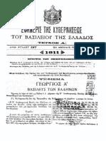 Συνταγμα Του 1911 Απο Το Φεκ a 127 1911 Τησ 1 Ιουνιου 1911