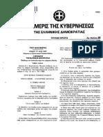 Ν. 2287-1995 - ΣΤΡΑΤΙΩΤΙΚΟΣ ΠΟΙΝΙΚΟΣ ΚΩΔΙΞ