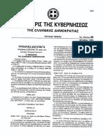 Π.Δ.210-93 - ΔΙΑΤΑΞΕΙΣ Π.Ν.