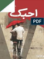 Ahabak Urdu Novel - Muntaha Arain - Kitab Ghar