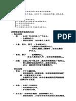 2-Bc Wu Zhong de Sheng Chun