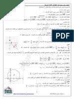 ملخص حول مجموعة النقط في الأعداد المركبة.......................pdf