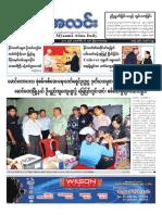 Myanma Alinn Daily_ 16 February 2017 Newpapers.pdf