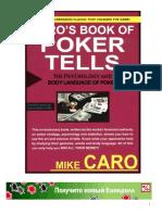 Mike Caro Tells