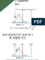 SPC 심화과정(3)