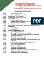 Πρόγραμμα 2017- Program of Key Events and Services 2017