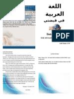 Buku Bahasa Arab Kelas x Laili Yunita
