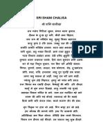 Maa Durga Chalisa Pdf Download