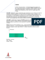 GSM_system_and_mobile_technology.pdf