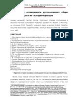 Russischer Referat Von HH Integration