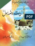 Ziarat e Roza e Rasool Sallalahu Alaihi Wassalam