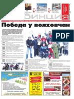 № 6 от 17.02.2017.pdf