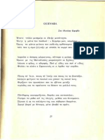 GUEVARA - Στο Θανάση Καραβία.pdf