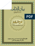 Bian Ul Imamat-2nd