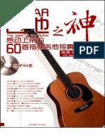 Daisuke_Minamizawa.pdf