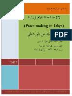 صناعة السلام في ليبيا-PDF