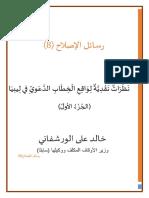 نظرات نقدية لواقع الخطاب الدعوي في ليبيا- بصيغة PDF
