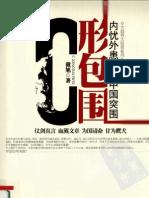 [C形包围—内忧外患下的中国突围].戴旭.文汇出版社.2010.1(简体)扫描版