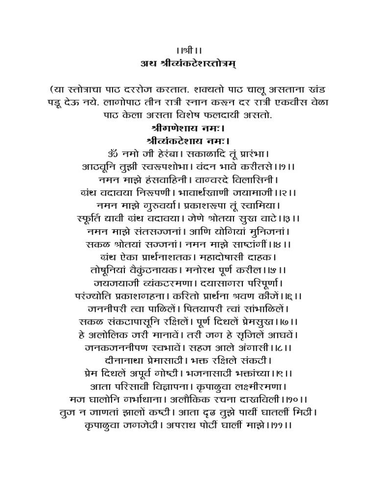 Venkatesh Stotra In Marathi