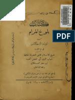 Bulughul Maram - Ibnu Hazar Al-Asqalani