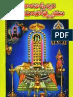 SriKalahastheeswaraKshetraMahatyam