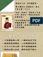 范进中举.pdf