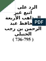 Ibn Rajab on Those Who Reject Taqleed of the 4 Madhhabs