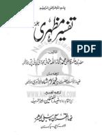 Tafsir Mazhar Vol-3 (Urdu translation) by Qadi Thana'ullah Pani-Pati