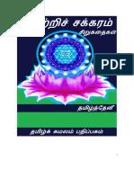 vetri-chakkaram-short-stories-A4.pdf