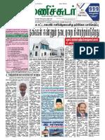 17 Februrary 2017 Manichudar Tamil Daily E Paper