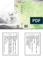 chi 1013.pdf