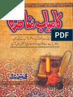 Kamyab Munazra [Kutubistan.blogspot.com]