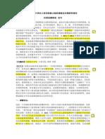 汉阴县小学生口语交际能力现状调查及对策研究报1