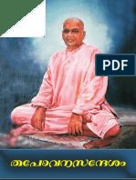 Tapovana Sandesam Swami Tapovanam.pdf