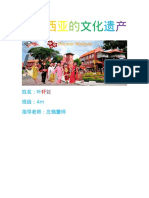 马来西亚的文化遗产.docx