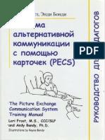 Книга Система Pecs
