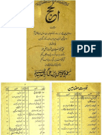 Al Hajh by Professor Syed Suleman Ashraf