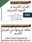 تعلم الهندسة الطبية بهدي القرآن